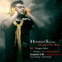 Hamed Shams - Havasam Part Bood_thumb
